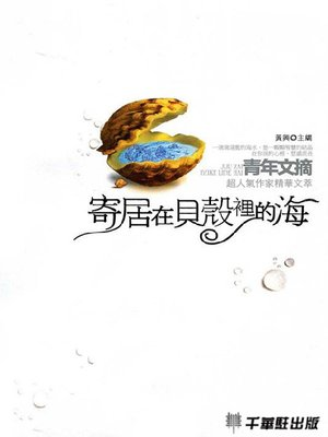 cover image of 寄居在貝殼裡的海