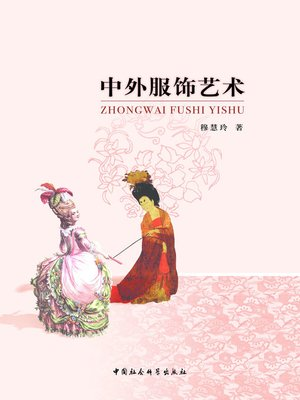 cover image of 中外服饰艺术 (Chinese and Foreign Dress & Adornments)