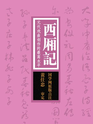 cover image of 国学备览-西厢记(A Comprehensive Collection of Traditional Chinese Classics)