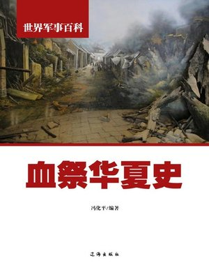 cover image of 血祭华夏史 (Blood Sacrifice to the Chinese History)
