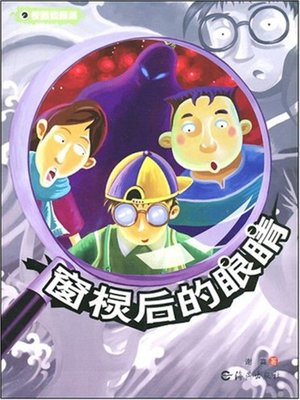 cover image of 窗棂后的眼睛(Eyes behind Window Bar)
