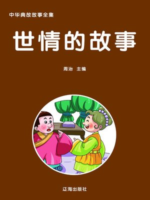cover image of 中华典故故事全集(Collected Stories of Chinese Allusions)