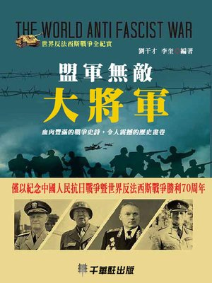 cover image of 盟军无敌大将军