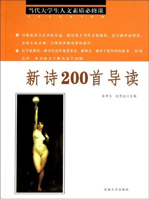 cover image of 新诗200首导读 (Guide For 200Modern Chinese Poetries)