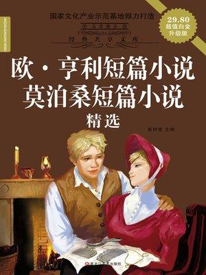 cover image of 欧·亨利短篇小说莫泊桑短片小说契诃夫短片小说大全集