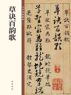 cover image of 草诀百韵歌