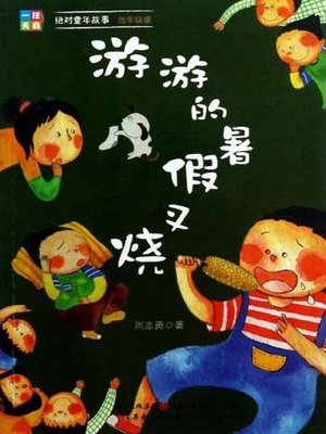 cover image of 游游的暑假叉烧(Yoyo's Roast Pork in Summer Vacation)