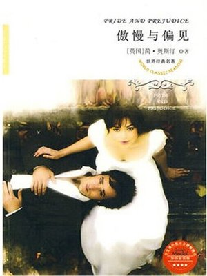 cover image of 傲慢与偏见(Pride and Prejudice)