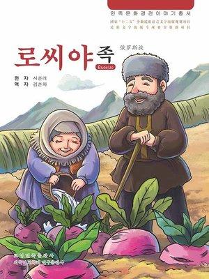 cover image of 民族文化经典故事丛书俄罗斯族