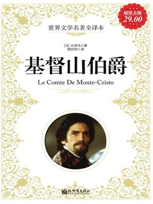 cover image of 基督山伯爵 (The Count of Monte Cristo)