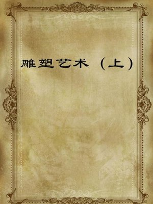 cover image of 雕塑艺术( The Art of Sculpture)
