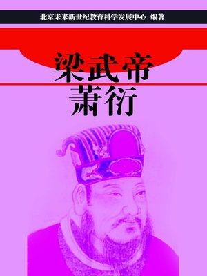 cover image of 梁武帝萧衍(Emperor Wu of the Liang Dynasty)