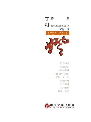 cover image of 中诗经典文库第1辑:丁灯诗集(共10册)