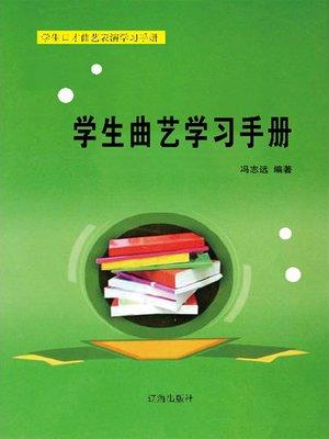 cover image of 学生曲艺学习手册( Students' Study Manual of Folk Art)