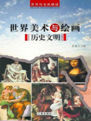 cover image of 世界历史纵横谈世界美术与绘画历史文明(World Fine Arts and Painting)