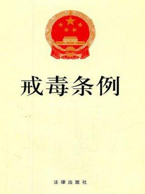 cover image of 戒毒条例(Regulations on Drug Rehabilitation)