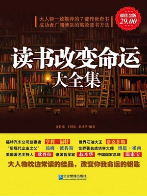 cover image of 读书改变命运大全集 (Comlete Collection of Reading Change Destiny)
