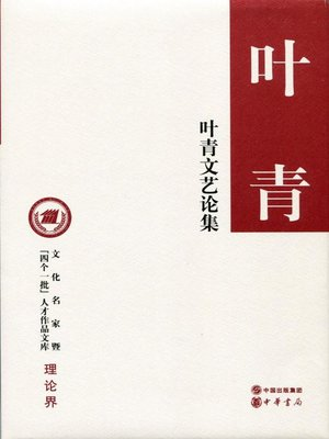 cover image of 叶青文艺论集 (Ye Qing's Essays on Literature and Art )
