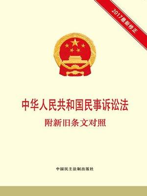 cover image of 中华人民共和国民事诉讼法  附新旧条文对照