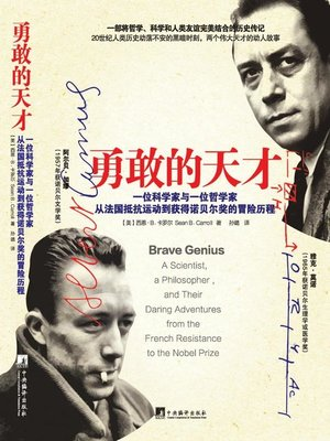 cover image of 勇敢的天才( Brave Genius )