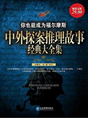 cover image of 中外探案推理故事经典大全集 (Complete Classic Works of Chinese and Foreign Detective Stories )