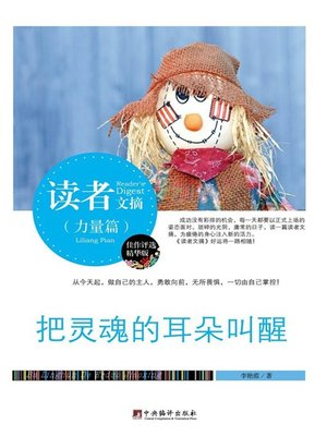cover image of 读者文摘:把灵魂的耳朵叫醒 (Reader's Digest: Waking Ears of Soul )