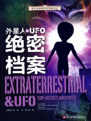 cover image of 外星人与UFO绝密档案 (The Aliens and UFO Top Secret Files)