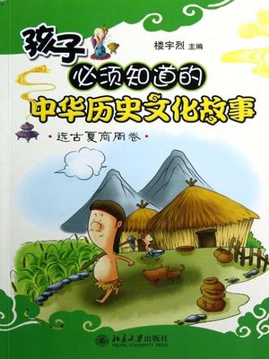 cover image of 孩子必须知道的中华历史文化故事.远古夏商周卷 (Stories of Chinese History and Culture That Children Must Know (Ancient Times, and Dynasties Xia, Shang and Zhou))