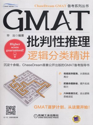 cover image of GMAT批判性推理