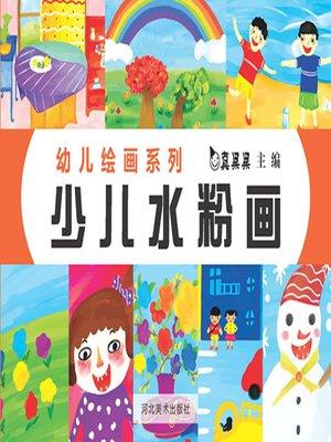 cover image of 小宝贝启蒙涂色书.卡通画