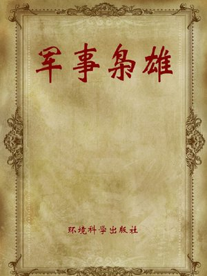 cover image of 世界军事百科之十八(Encyclopedia of World Military Affairs Vol.18)