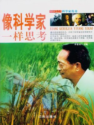 cover image of 像科学家一样思考( Think As a Scientist)