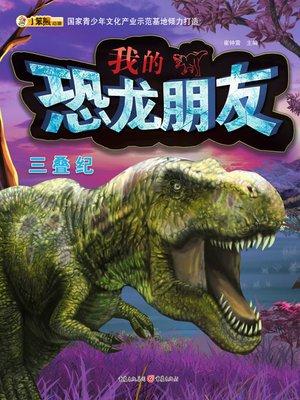 cover image of 三叠纪  (Triassic)