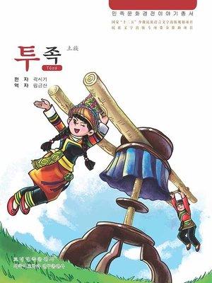 cover image of 民族文化经典故事丛书土族