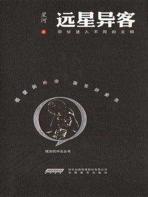 cover image of 远星异客 (Stranger form Far Star)