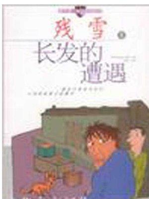 cover image of 长发的遭遇(Changfa's Encounters)