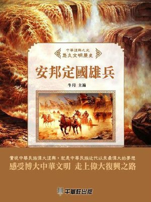 cover image of 安邦定国雄兵