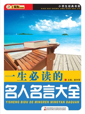 cover image of 一生必读的名人名言大全(Collection of Required Quotes for Life)