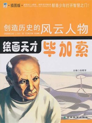 cover image of 绘画天才——毕加索 (Painting Genius-Picasso)