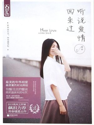 cover image of 听说爱情回来过 (Love Has Been Here Before)