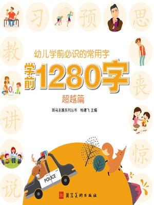 cover image of 中华人民共和国野生动物保护法 附新旧条文对照