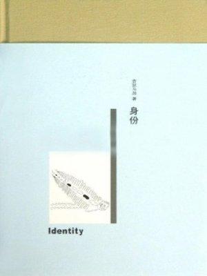cover image of 身份 (Identity)