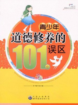 cover image of 青少年道德修养的101个误区(101 Morality Mistakes of Teenagers)