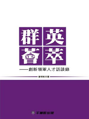 cover image of 群英薈萃
