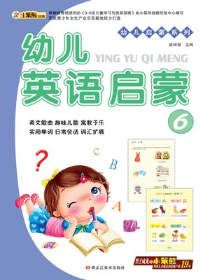 cover image of 幼儿英语启蒙6 (Early Childhood English Enlightenment 6)