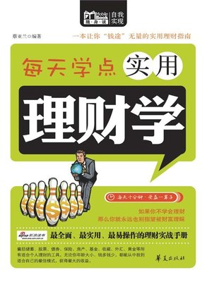 cover image of 每天学点实用理财学 (Everyday Practical Financial Management)