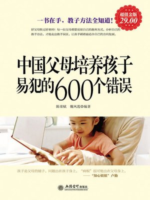 cover image of 中国父母培养孩子易犯的600个错误 (600 Mistakes Easily Made for Development of Children by Chinese Parents)
