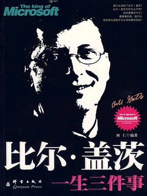 cover image of 比尔盖茨一生三件事(Three Stories of Bill Gates)