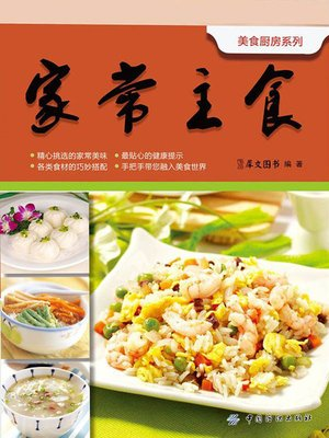 cover image of 美食厨房系列 (Gourmet Kitchen Series)