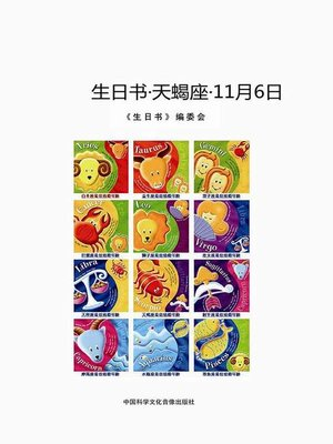 cover image of 生日书-天蝎座-11.6 (A Book About Birthday–Scorpio–November 6)